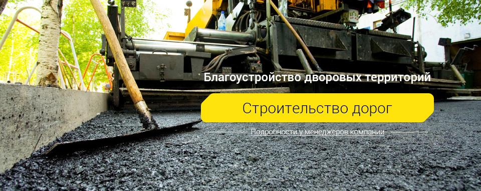 Cтроительство дорог